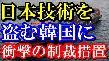 日本技術を盗む韓国衝撃の制裁措置.jpg