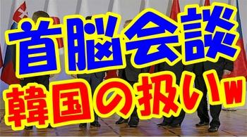 首脳会談韓国の扱いw.jpg