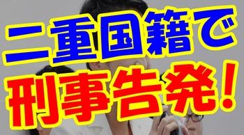 二重国籍で刑事告発.jpg