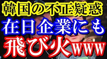 韓国の不正疑惑在日企業にも飛び火.jpg